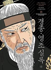 박시백의 조선왕조실록 15 (2021년 개정판)