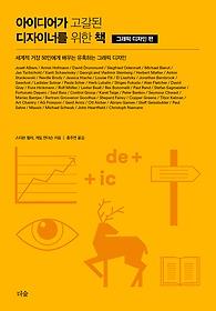 """<font title=""""아이디어가 고갈된 디자이너를 위한 책 - 그래픽 디자인 편"""">아이디어가 고갈된 디자이너를 위한 책 - ...</font>"""