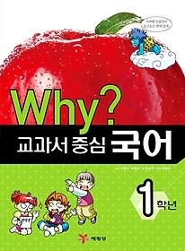 Why? 교과서 중심 국어 - 1학년