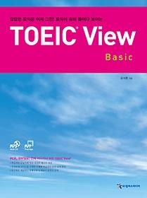 TOEIC View Basic