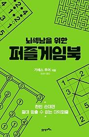뇌섹남을 위한 퍼즐게임북
