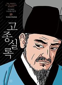 박시백의 조선왕조실록 19 (2021년 개정판)