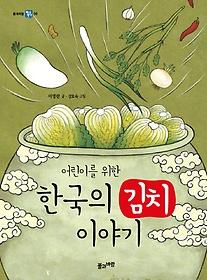 한국의 김치 이야기