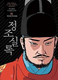 박시백의 조선왕조실록 16 (2021년 개정판)