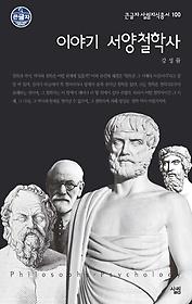 이야기 서양철학사 (대활자본)