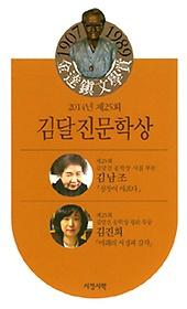 2014년 제25회 김달진문학상 수상작품집