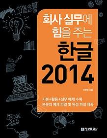 한글 2014