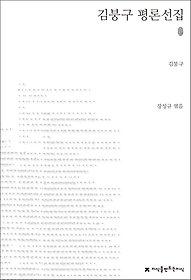 김붕구 평론선집