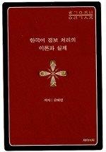 한국어 정보 처리의 이론과 실제
