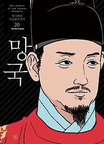 박시백의 조선왕조실록 20 (2021년 개정판)