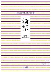 논어 펜글씨 쓰기 1