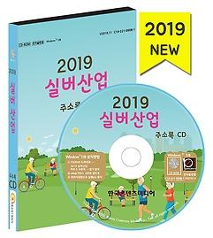 2019 실버산업 주소록 CD:1