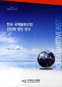 한국 국제물류산업 선진화 방안 연구