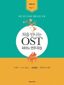 "<font title=""처음 만나는 OST 피아노 연주곡집 (이지 버전)"">처음 만나는 OST 피아노 연주곡집 (이지 버...</font>"