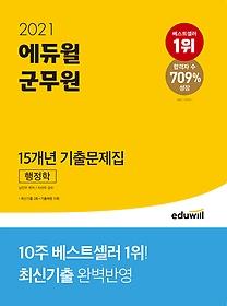 2021 에듀윌 군무원 15개년 기출문제집 - 행정학