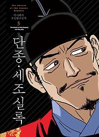 박시백의 조선왕조실록 5 (2021년 개정판)