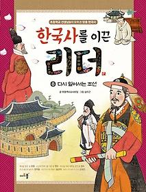 한국사를 이끈 리더 8