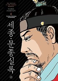 박시백의 조선왕조실록 4 (2021년 개정판)