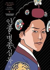 박시백의 조선왕조실록 9 (2021년 개정판)