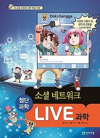 LIVE 과학 첨단과학 9 - 소셜 네트워크
