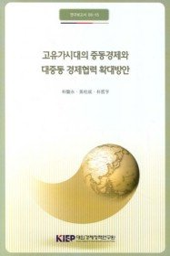 "<font title=""고유가시대의 중동경제와 대중동 경제협력 확대방안"">고유가시대의 중동경제와 대중동 경제협력 ...</font>"