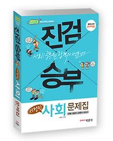진검승부 서정민 사회 문제집 (2013)