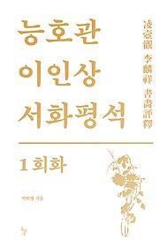 능호관 이인상 서화평석 1 - 회화