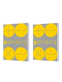 디딤돌 중학연산 1-1A + 중학연산 1-1B (전 2권)