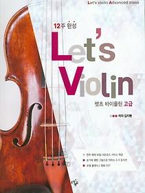 12주 완성 렛츠 바이올린 - 고급