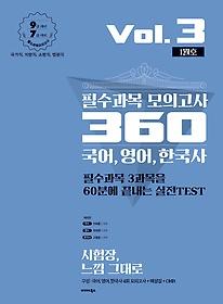 2020 필수과목 모의고사 360 Vol.3 (1월호)