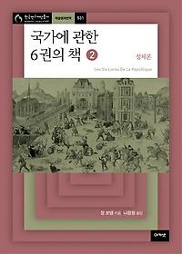 국가에 관한 6권의 책 2