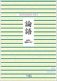 논어 펜글씨 쓰기 2