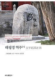 태평경 역주 4