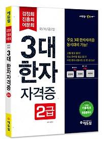 2017 에듀윌 3대 한자자격증 2급 (대한검정회, 한자교육진흥회, 한국어문회)