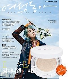 여성동아 (월간) 9월호 D형 + [부록] 로하셀 더블 모이스트 UV 선쿠션 SPF50+ PA+++ 정품