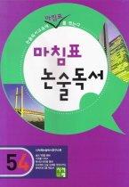 마침표 논술독서 5-4