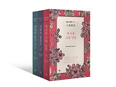 강남3부작 1~3세트
