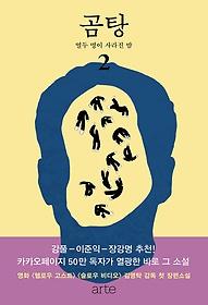 곰탕. 2 : 김영탁 장편소설, 열두 명이 사라진 밤