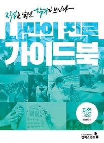 나만의 진로 가이드북 - 자연계열