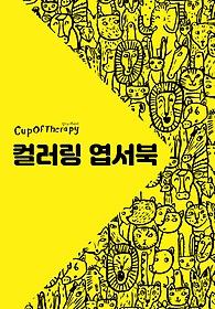 컵오브테라피 컬러링 엽서북