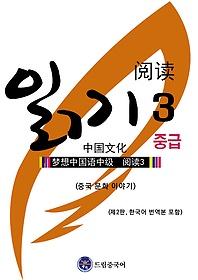 드림중국어 중급 읽기 3