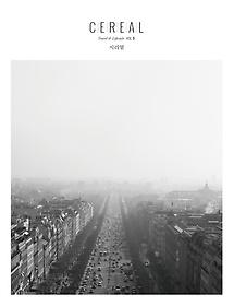 시리얼 CEREAL vol.5