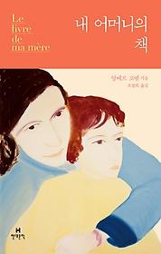 내 어머니의 책