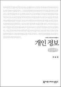 개인 정보 (큰글씨책)