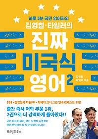 김영철, 타일러의 진짜 미국식 영어 2