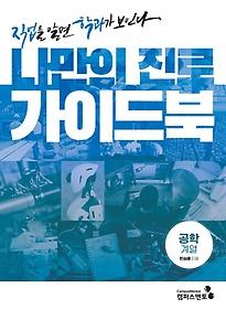 나만의 진로 가이드북 - 공학계열