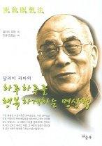 """<font title=""""달라이 라마의 하루하루를 행복하게 하는 명상법"""">달라이 라마의 하루하루를 행복하게 하는 ...</font>"""