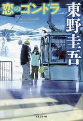戀のゴンドラ (單行本)