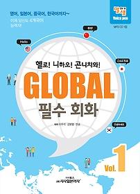 GLOBAL 필수 회화 1