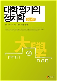 대학 평가의 정치학 (큰글씨책)